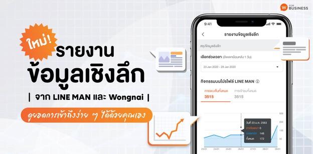รายงานข้อมูลเชิงลึก LINE MAN Wongnai ดูยอดการเข้าถึงได้ด้วยตัวคุณเอง