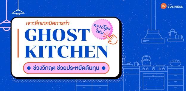"""""""Ghost Kitchen"""" ทางเลือกใหม่ของร้านอาหาร ประหยัดต้นทุนในช่วงวิกฤต!"""