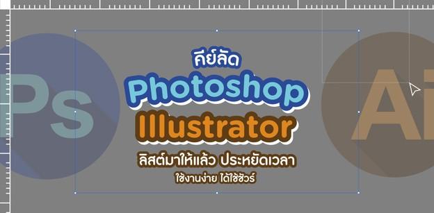 รวมคีย์ลัด Photoshop/illustrator ประหยัดเวลา ใช้งานง่าย ได้ใช้ชัวร์!