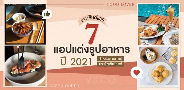 7 แอปแต่งรูปอาหารน่าใช้ปี 2021 สำหรับสายคาเฟ่และฟู้ดเลิฟเวอร์!