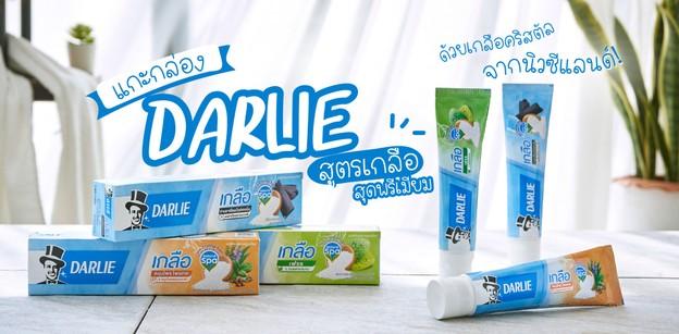 แกะกล่อง DARLIE สูตรเกลือสุดพรีเมี่ยม ด้วยเกลืคริสตัลอจากนิวซีแลนด์!