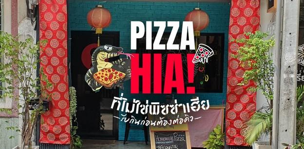 PIZZA HIA! ที่ไม่ใช่พิซซ่าเฮีย รีบกินก่อนต้องต่อคิว