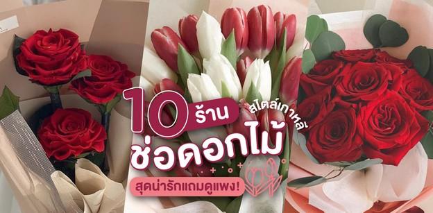 แจก! พิกัดร้านช่อดอกไม้เกาหลี สุดน่ารักแถมดูแพง ถูกใจทั้งคนให้และคนรับ