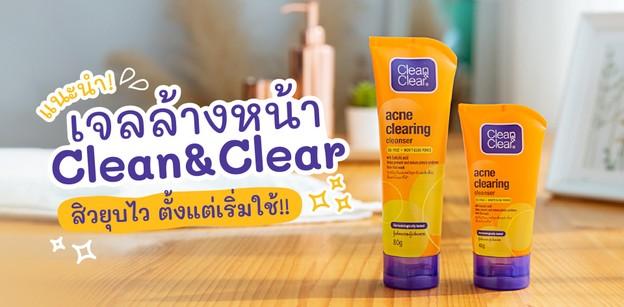แนะนำ! เจลล้างหน้า Clean&Clear สิวยุบไว ตั้งแต่เริ่มใช้!!