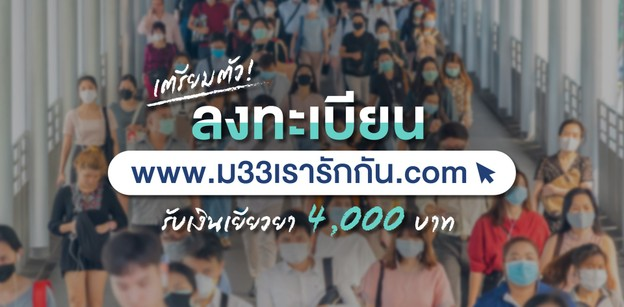 ลงทะเบียน www.ม33เรารักกัน.com แจกเงินประกันสังคม 4,000 บาท