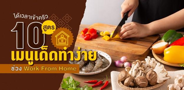 แจก 10 สูตรเมนูเด็ด ทำกินที่บ้านง่าย ๆ ช่วง Work From Home