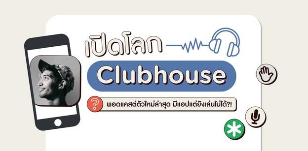 เปิดโลก Clubhouse แอปมาแรงที่ทุกคนพูดถึง! มีแอปแต่ยังเล่นไม่ได้?!