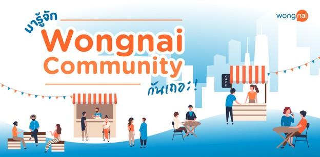Wongnai Community ร่วมแบ่งปันประสบการณ์ของคุณ