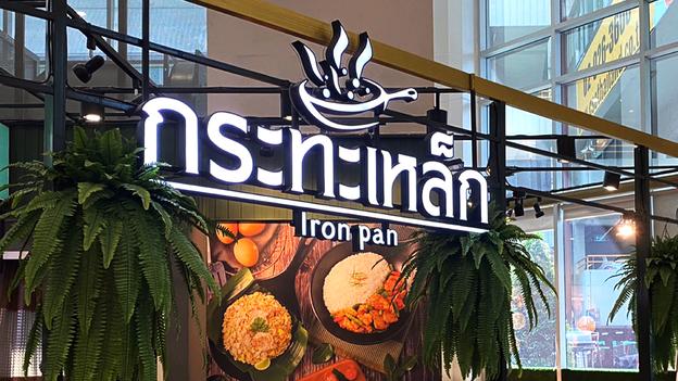 """""""กระทะเหล็ก"""" ร้านอาหารไทยภายใต้แบรนด์ Five Star ผสมผสานวัตถุดิบคุณภาพ"""