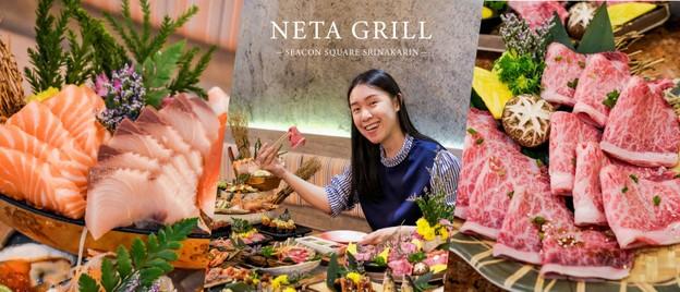 Neta Grill : Seacon Square Srinakarin