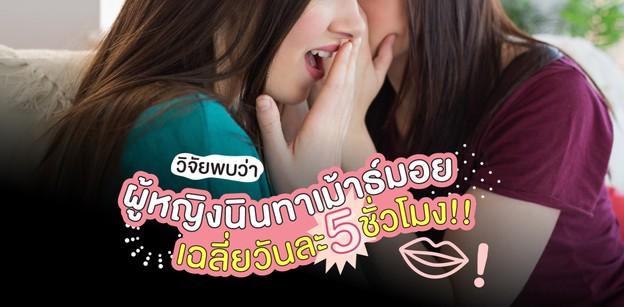 ผลวิจัยพบว่า! ผู้หญิงนินทาเมาธ์มอยกับเพื่อนสาวเฉลี่ย 5 ชั่วโมง/วัน!!