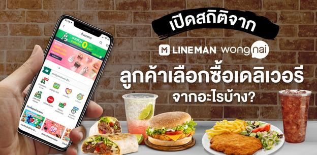 เปิดสถิติจาก LINE MAN Wongnai ลูกค้าเลือกซื้อเดลิเวอรีจากอะไรบ้าง?