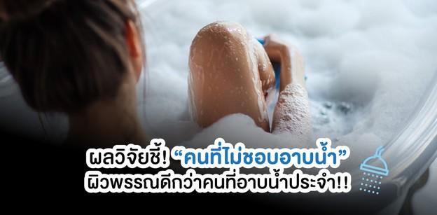 """ผลวิจัยชี้! """"คนที่ไม่ชอบอาบน้ำ"""" ผิวพรรณดีกว่าคนที่อาบน้ำประจำ!!"""