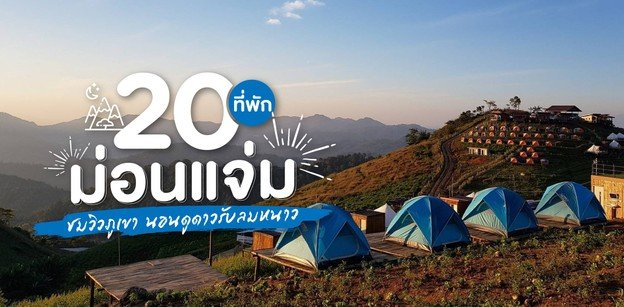 20 ที่พักม่อนแจ่ม ชมวิวภูเขา นอนดูดาวรับลมหนาว อัปเดตปี 2021!