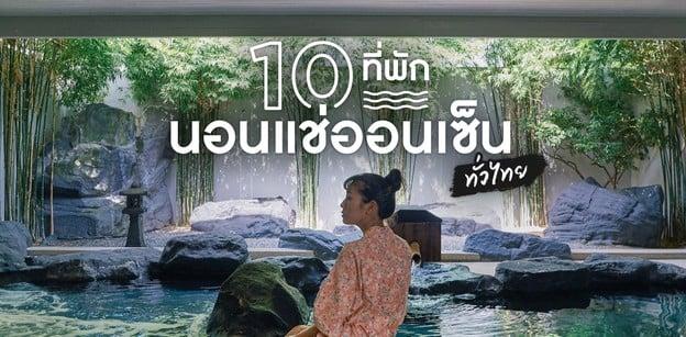รวม 10 ที่พักนอนแช่ออนเซ็นทั่วไทย ไม่ต้องบินก็ฟินได้ ฉบับอัปเดต 2021