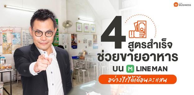 4 สูตรสำเร็จช่วยขายอาหารบน LINE MAN ให้ได้เดือนละแสน