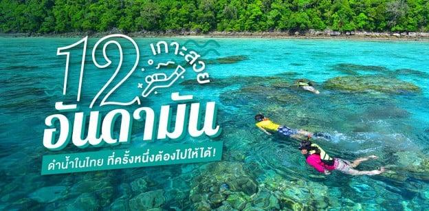 12 เกาะสวยอันดามัน น่าดำน้ำในไทย ที่ครั้งหนึ่งต้องไปให้ได้!
