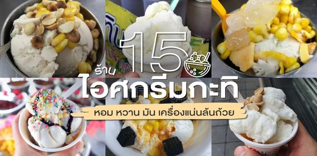 15 ร้านไอศกรีมกะทิ หอม หวาน มัน เครื่องแน่นล้นถ้วย ดับร้อนทุกองศา!