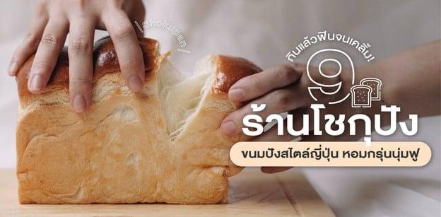9 ร้านโชกุปัง ขนมปังสไตล์ญี่ปุ่น หอมกรุ่นนุ่มฟู กินแล้วฟินจนเคลิ้ม!