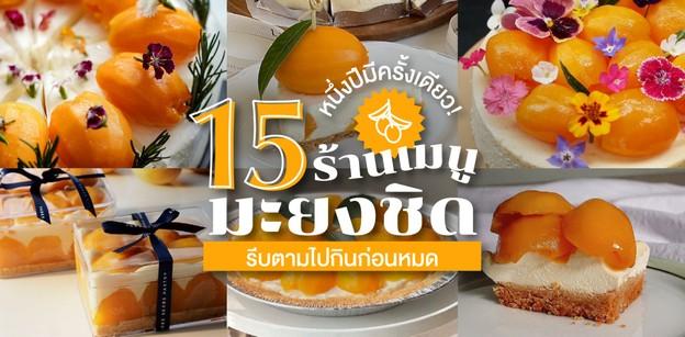 """หนึ่งปีมีครั้งเดียว! 15 ร้านเมนู """"มะยงชิด"""" รีบตามไปกินก่อนหมด"""