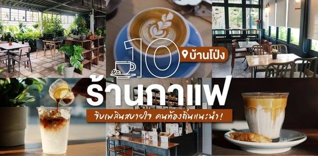 10 ร้านกาแฟบ้านโป่ง จิบเพลินสบายใจ คนท้องถิ่นแนะนำประจำปี 2021!