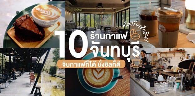 10 ร้านกาแฟจันทบุรี จิบกาแฟก็ได้ นั่งชิลก็ดี 2021 นี้ต้องรีบเช็กอิน!