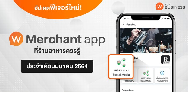 Wongnai Merchant App อัปเดตฟีเจอร์ใหม่ เพื่อร้านบน LINE MAN มีนาคม 64