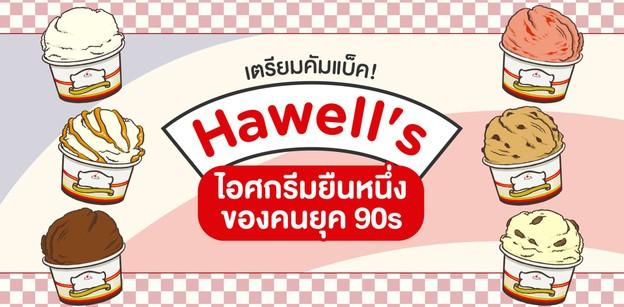 """เตรียมคัมแบค! """"Hawell's (ฮาเวลส์)"""" ไอศกรีมยืนหนึ่งในใจของคนยุค 90s"""