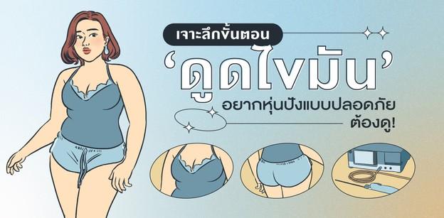 เจาะลึกขั้นตอน 'ดูดไขมัน' อยากหุ่นปังแบบปลอดภัย ต้องดู!
