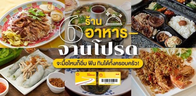 6 ร้านอาหารจานโปรด จะมื้อไหนก็อิ่ม ฟิน กินได้ทั้งครอบครัว!