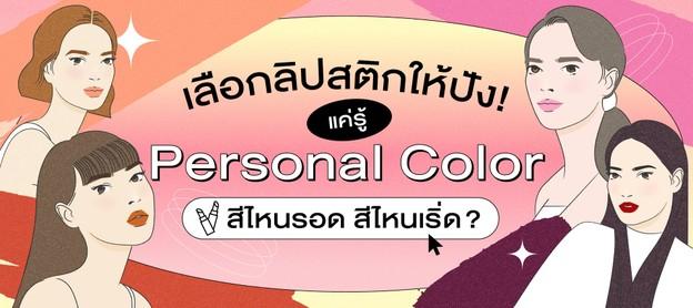 เลือกลิปสติกให้ปัง! แค่รู้ Personal Color สีไหนรอด สีไหนเริ่ด?