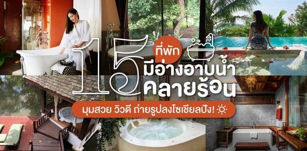 15 ที่พักมีอ่างอาบน้ำคลายร้อน มุมสวย วิวดี ถ่ายรูปลงโซเชียลปัง!