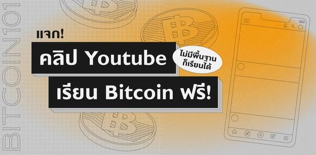 แจก! คลิป Youtube คอร์สเรียน Bitcoin ฟรี ไม่มีพื้นฐานก็เรียนได้