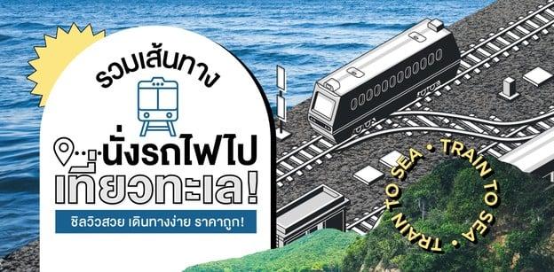 รวม 11 เส้นทางนั่งรถไฟไปเที่ยวทะเล! ชิลวิวสวย เดินทางง่าย ราคาถูก!