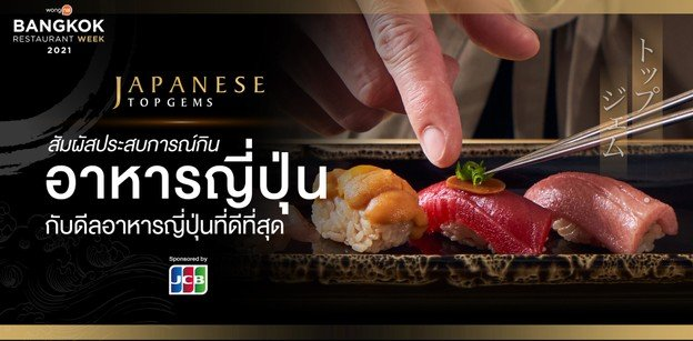 Wongnai Bangkok Restaurant Week 2021: Japanese Top Gems