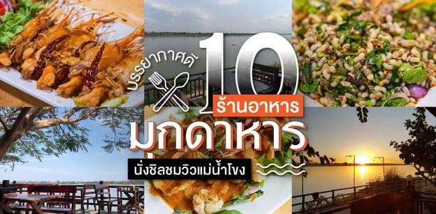 10 ร้านอาหารมุกดาหาร บรรยากาศดี นั่งชิลชมวิวแม่น้ำโขง