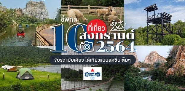 10 ที่เที่ยวสงกรานต์ 2564 ขับรถแป๊บเดียว ได้เที่ยวแบบสดชื่นเต็ม ๆ