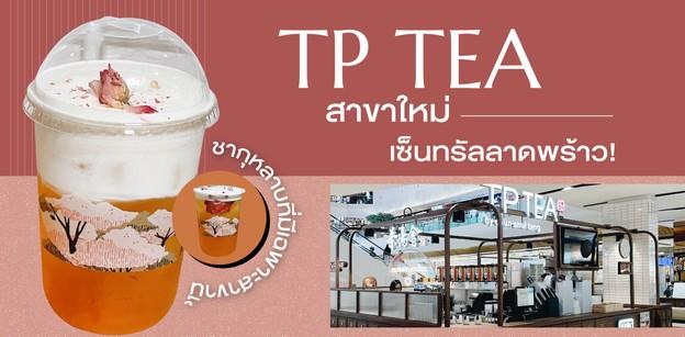 """TP TEA เซ็นทรัล พลาซ่า ลาดพร้าว สาขาใหม่เปิดวันนี้พร้อมเมนู """"ชากุหลาบ"""""""