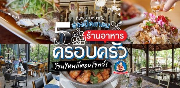 5 ร้านอาหารครอบครัว กินพร้อมหน้ากันวันสงกรานต์ จะร้านไหนก็ตอบโจทย์!