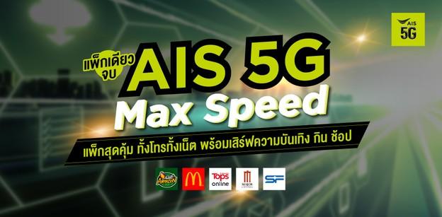 AIS 5G Max Speed เร็วแรงเต็มแม็กซ์ พร้อมความบันเทิง กิน ช้อป