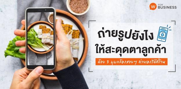 รูปภาพอาหารสำคัญอย่างไร? พร้อมแชร์เทคนิคถ่ายรูปอาหารให้สวยด้วยมือคุณ