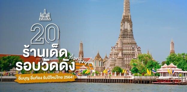 20 ร้านเด็ดรอบวัดดังทั่วกรุงฯ อิ่มบุญ อิ่มท้อง รับปีใหม่ไทย 2564!