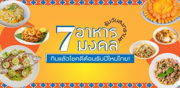 7 อาหารมงคลรับวันสงกรานต์ กินแล้วโชคดีต้อนรับปีใหม่ไทย!