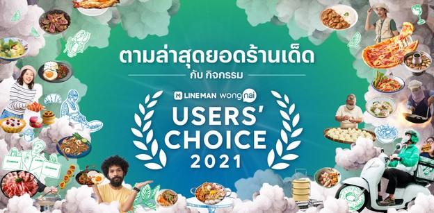 ตามล่าสุดยอดร้านเด็ด กับกิจกรรม LINE MAN Wongnai Users' Choice 2021