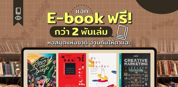 แจกหนังสืออ่านฟรี! e-book กว่า 2 พันเล่มที่หอสมุดแห่งชาติ อ่านเลย!