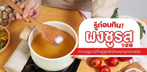 """รู้ก่อนกิน! """"ผงชูรส ความอูมามิ"""" ที่อยู่คู่ครัวไทยทุกยุคทุกสมัย"""