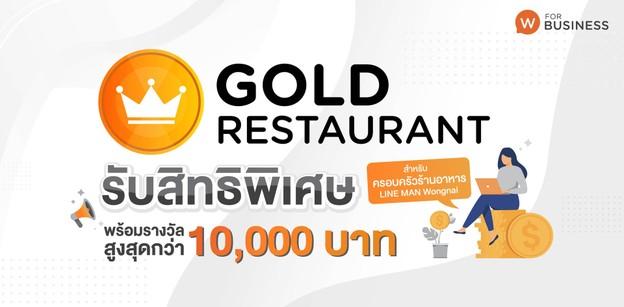 Gold Restaurant สิทธิพิเศษร้านอาหาร รับของสมนาคุณกว่า 10,000 บาท