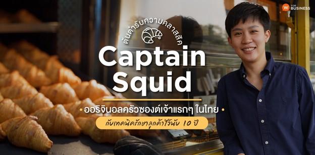 """เคล็ดลับดูแลใจลูกค้าของ """"Captain Squid"""" ร้านครัวซองต์ที่มาก่อนกาล"""