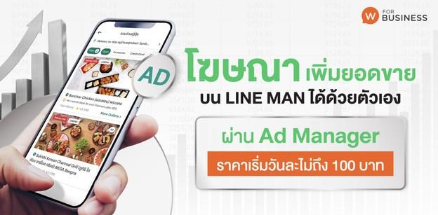 อะไรคือ Ad Manager? ตัวช่วยใหม่ร้านอาหาร โฆษณาได้ด้วยตัวเองบน LINE MAN