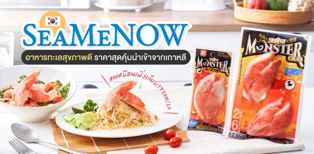 SeaMeNOW อาหารทะเลนำเข้าจากเกาหลีสดเหมือนเพิ่งเก็บมาจากทะเล